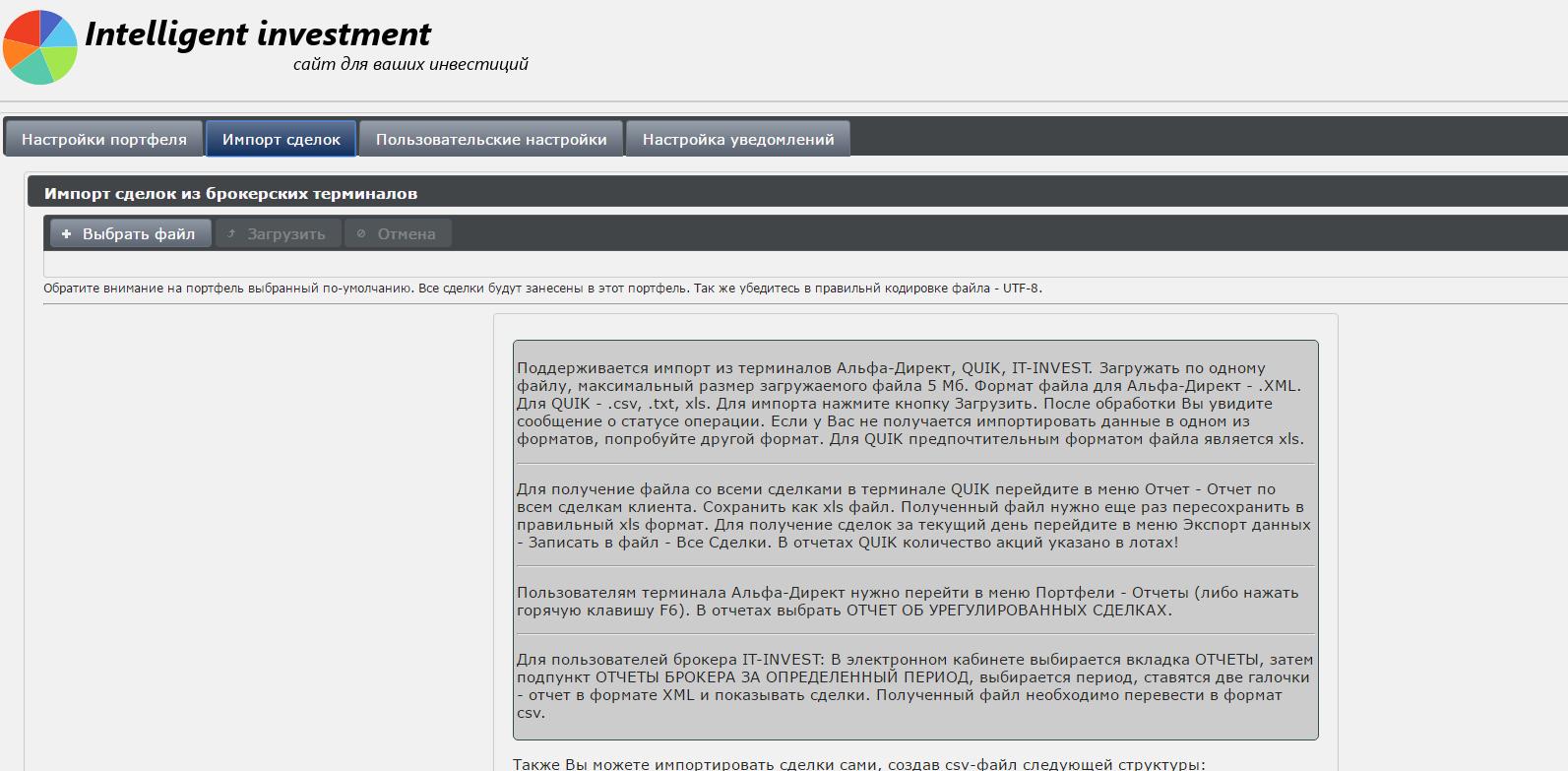 Загрузка данных из intelinvest.ru